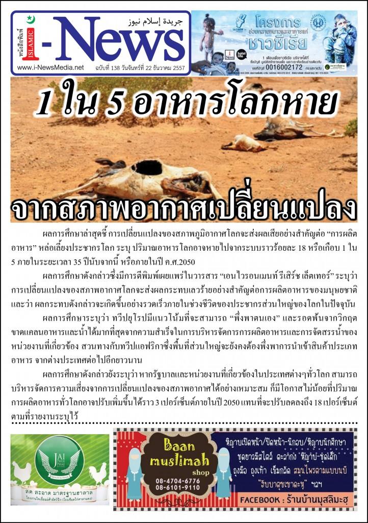 i-News Daily ฉบับที่ 138