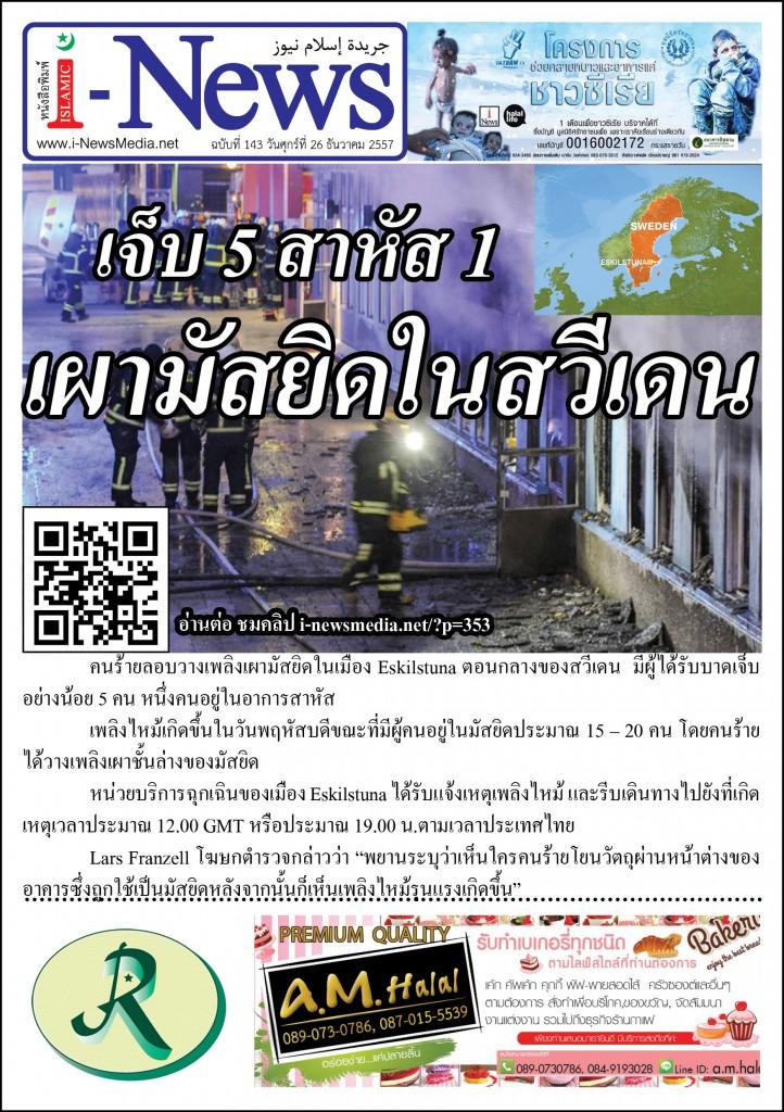 i-News Daily ประจำวันศุกร์ที่ 26 ธันวาคม 2557