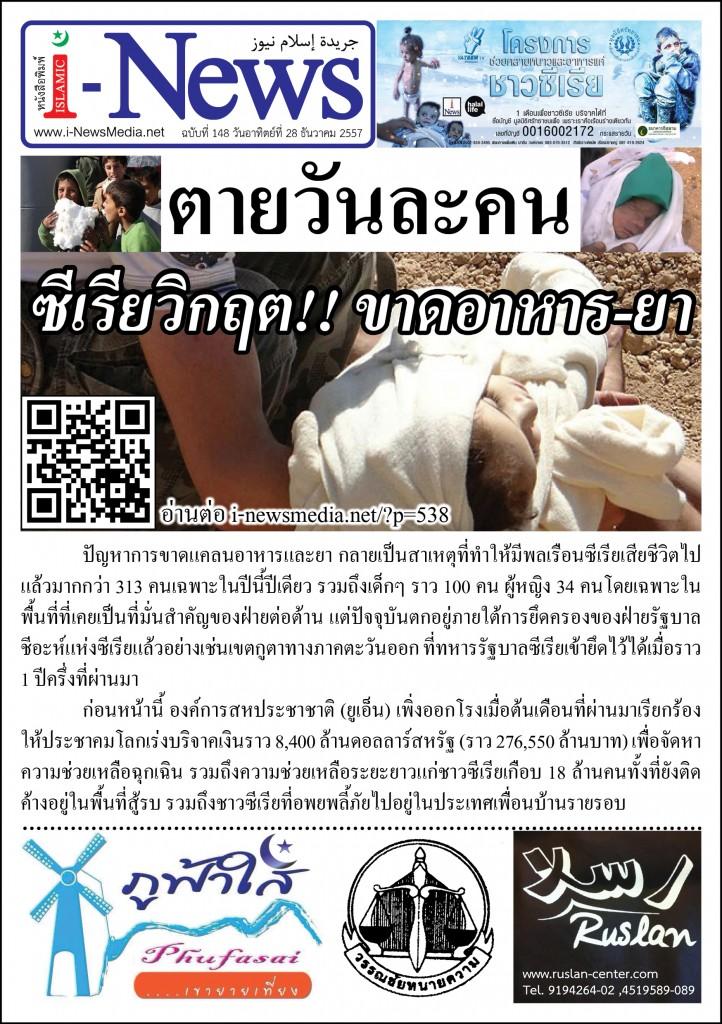i-News Daily 57-12-28-148m