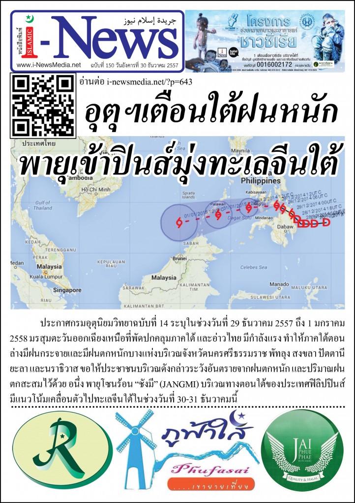 i-News Daily 57-12-30-150m