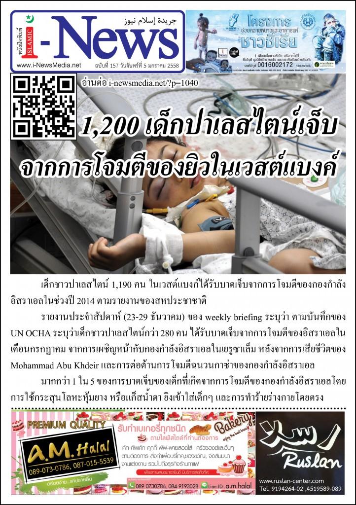 i-News Daily 58-01-05-157m