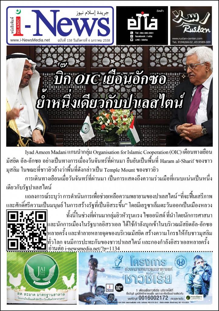 i-News Daily 58-01-06-158m