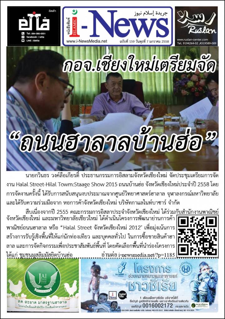 i-News Daily 58-01-07-159m