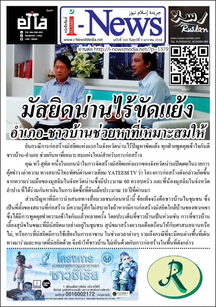 i-News Daily 58-01-09-164m