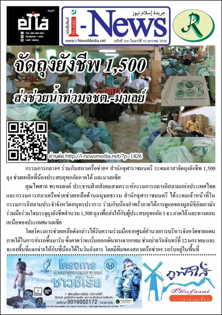 i-News Daily 58-01-10-166m