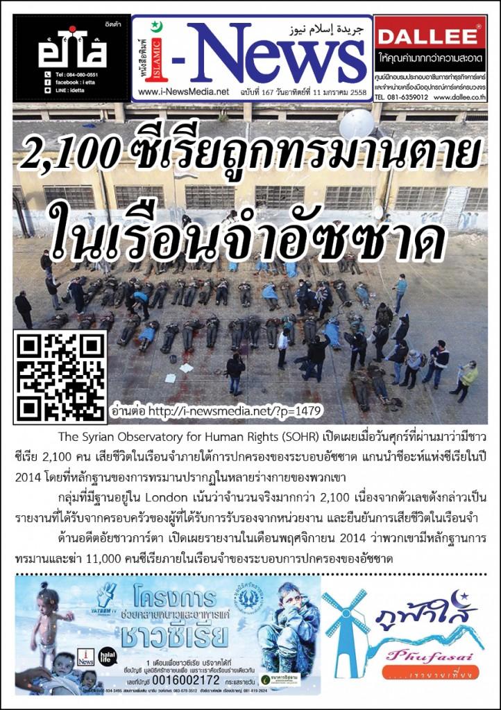 i-News Daily 58-01-11-167m