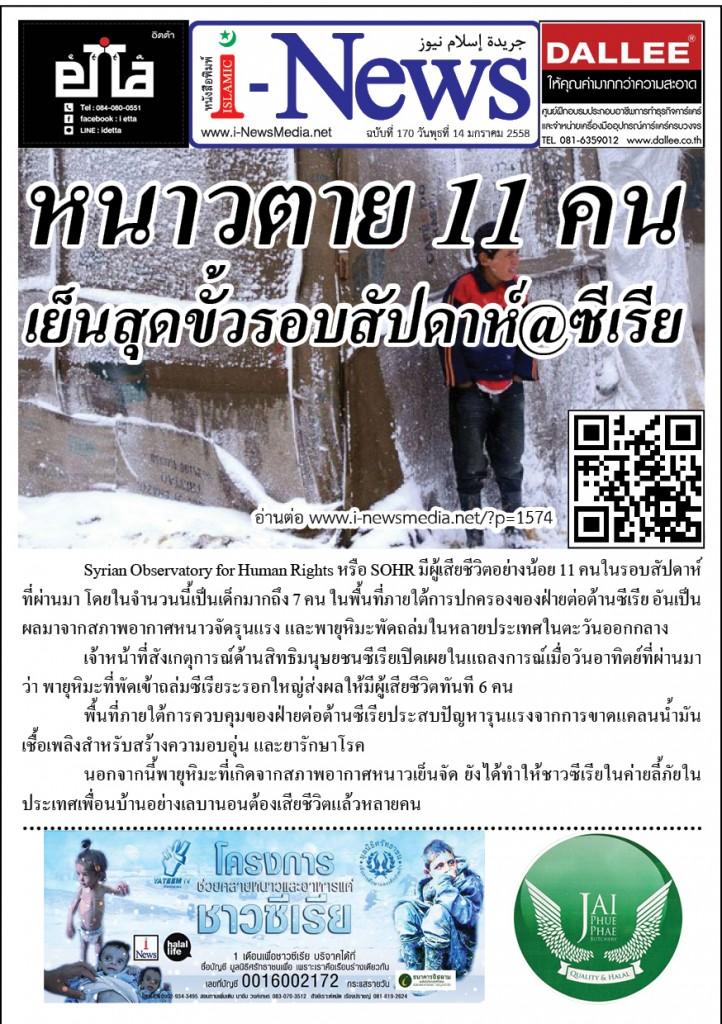 i-News Daily 58-01-14-170m