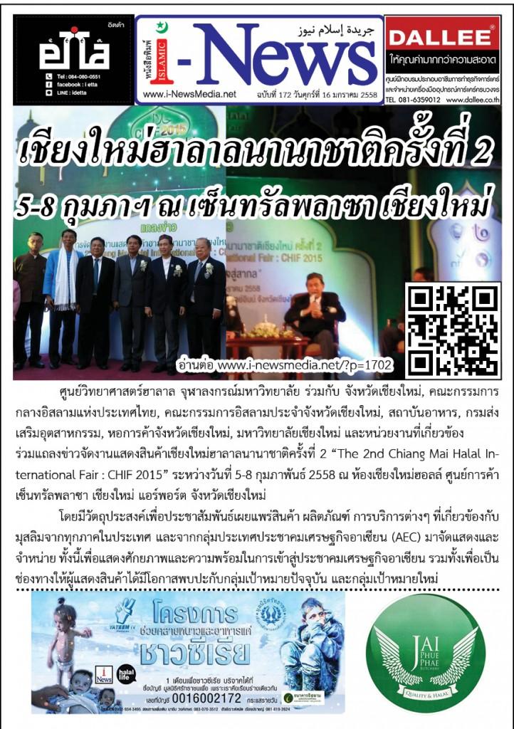 i-News Daily 58-01-16-172m