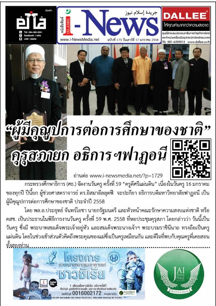 i-News Daily 58-01-17-173m