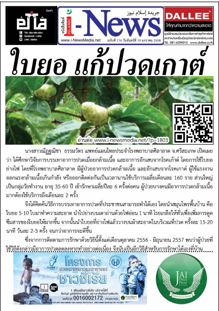 i-News Daily 58-01-19-176m