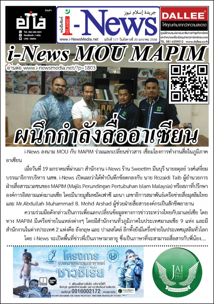 i-News Daily 58-01-20-177m