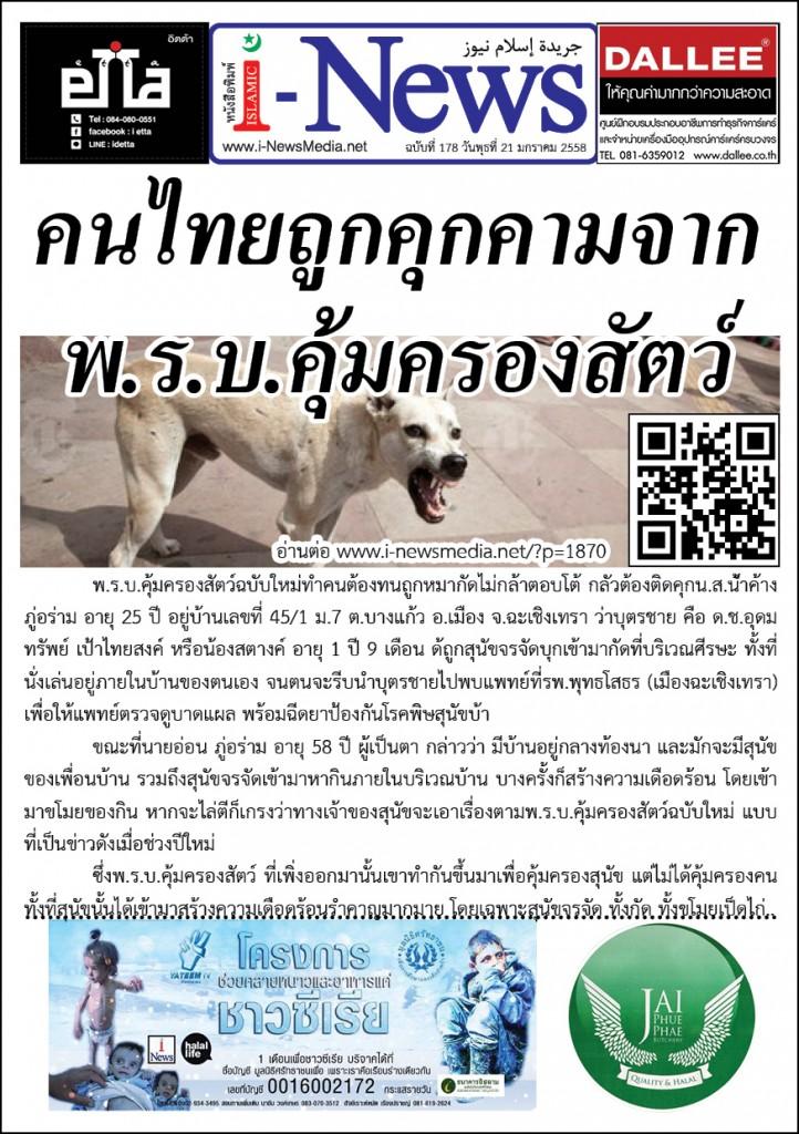 i-News Daily 58-01-21-178m