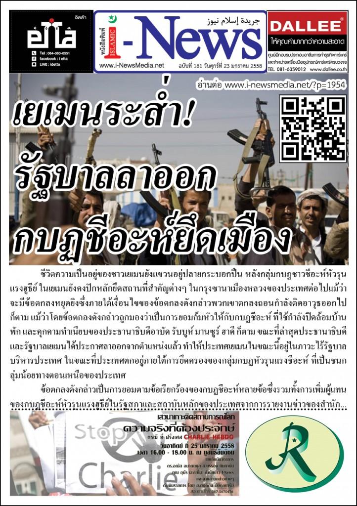 i-News Daily 58-01-23-181m
