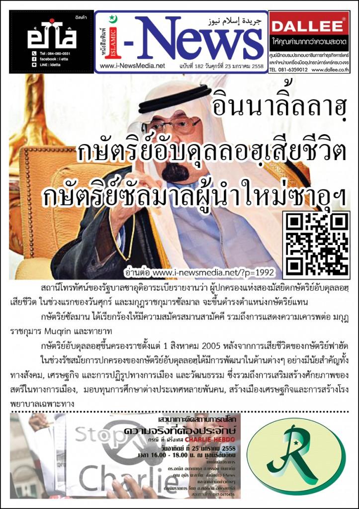 i-News Daily 58-01-23-182m
