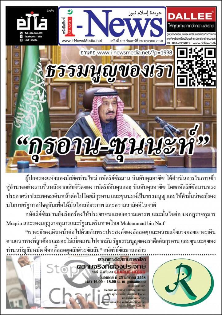 i-News Daily 58-01-24-183m