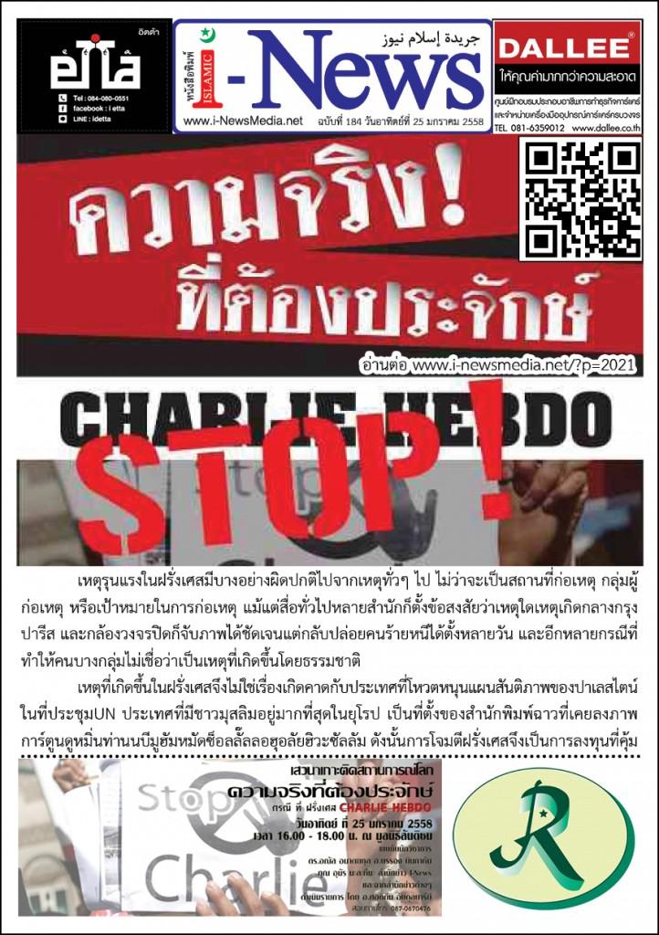i-News Daily 58-01-25-184m