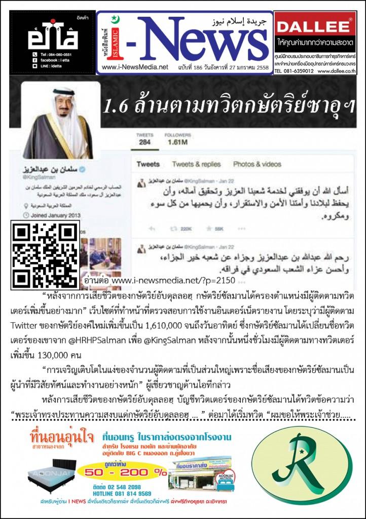 i-News Daily 58-01-27-186m