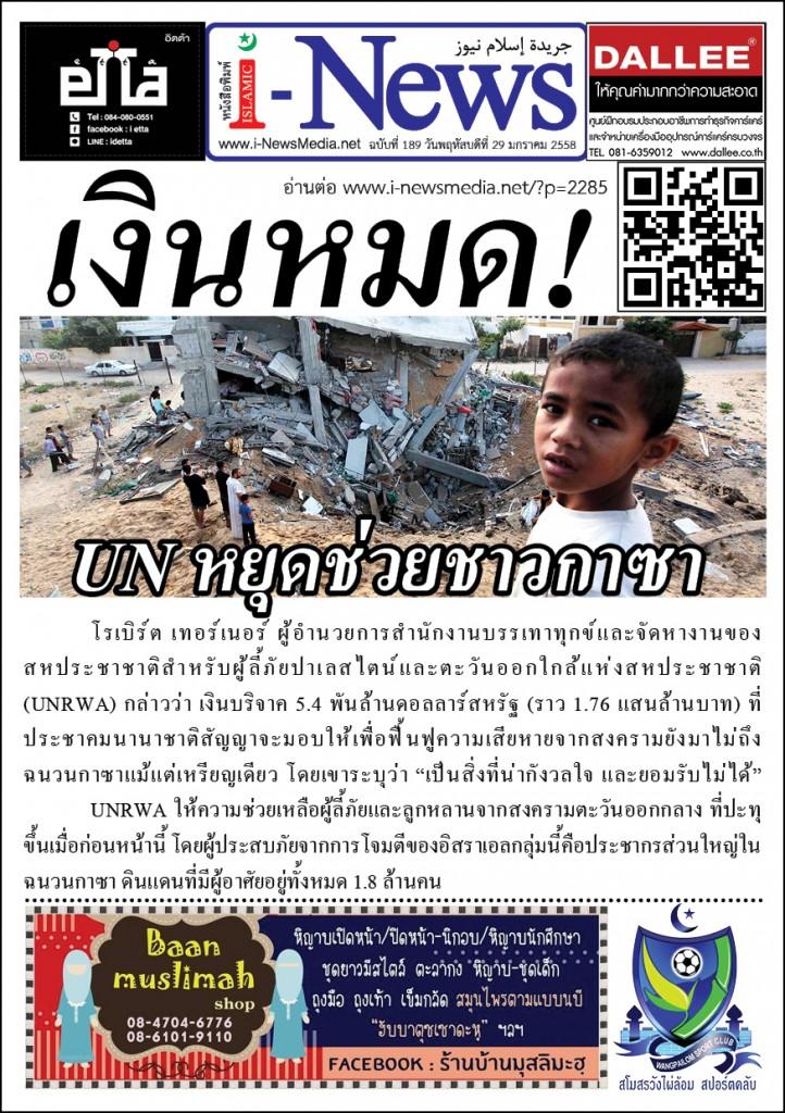 i-News Daily 58-01-29-189m
