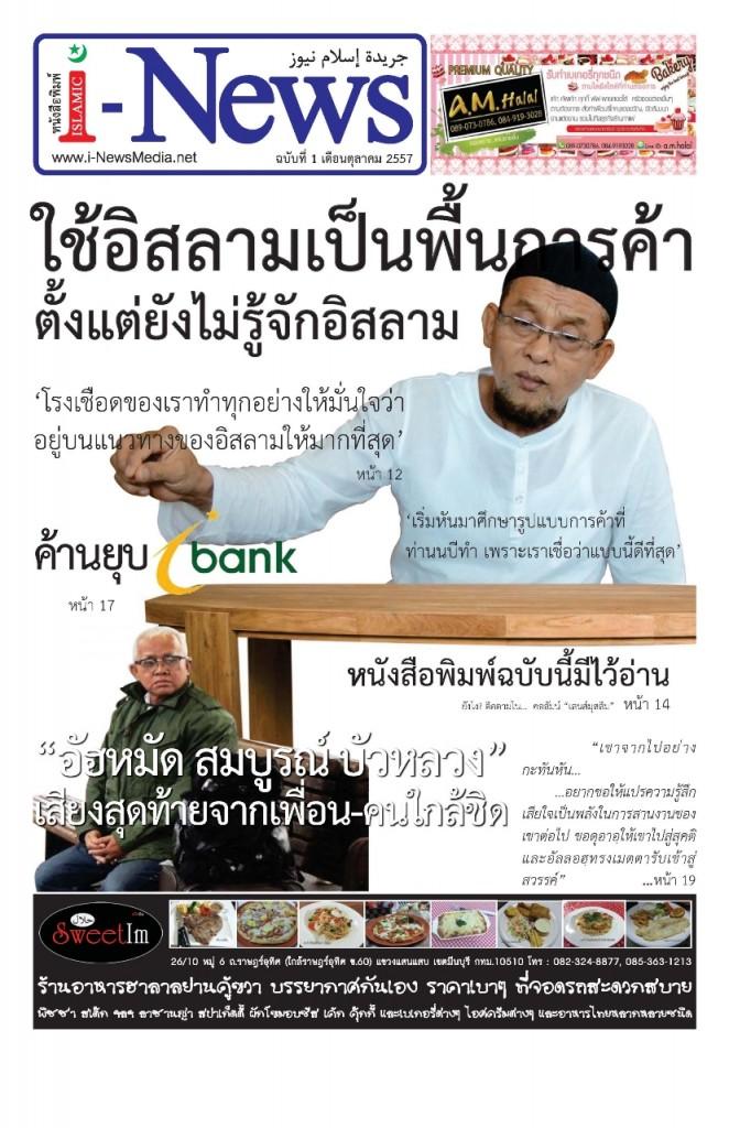 i-News 57-10-02_Page_01
