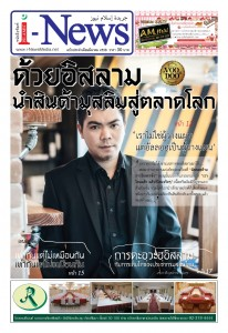 i-News 58-02-03_Page_01