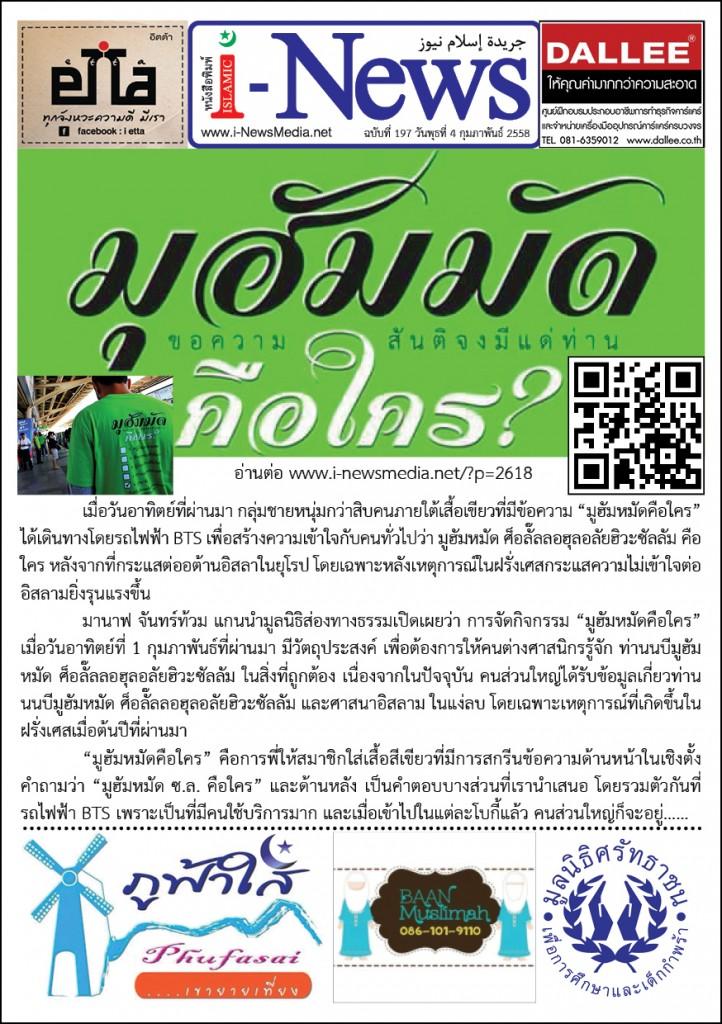 i-News Daily 58-02-04-197m