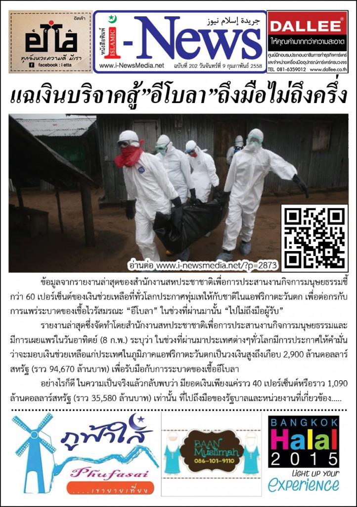 i-News Daily 58-02-09-202m