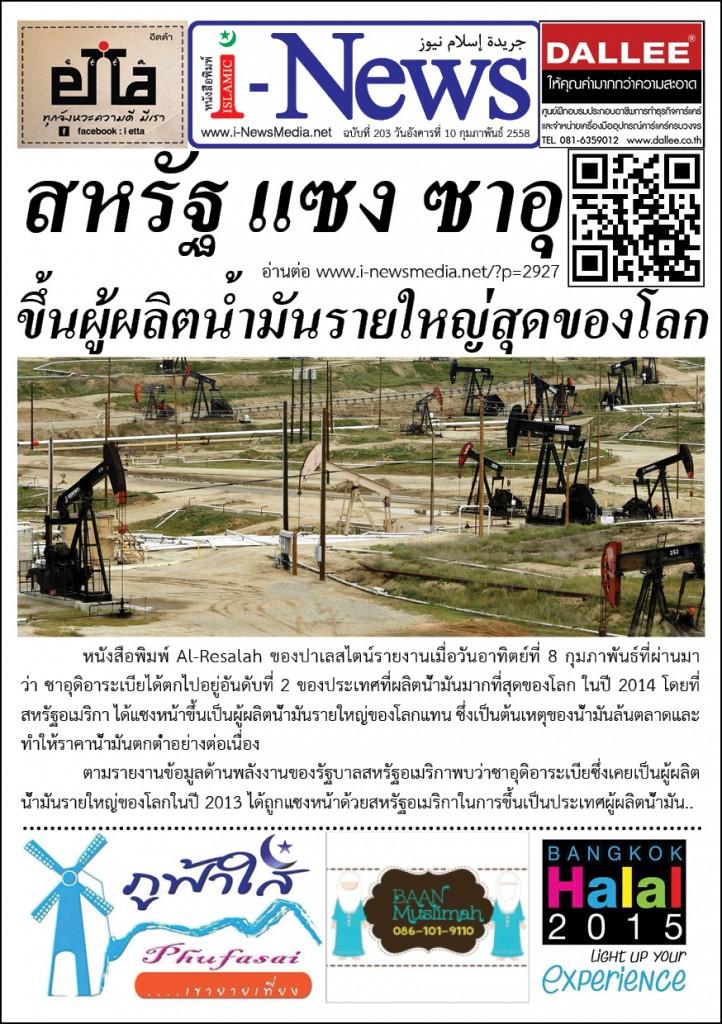 i-News Daily 58-02-10-203m