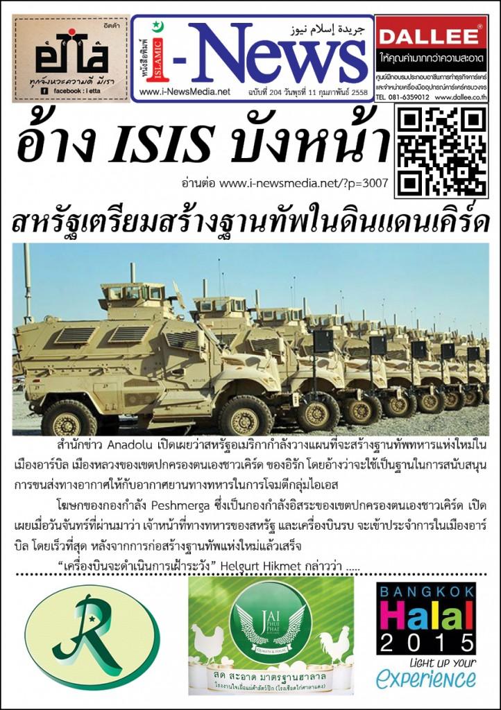i-News Daily 58-02-11-204m