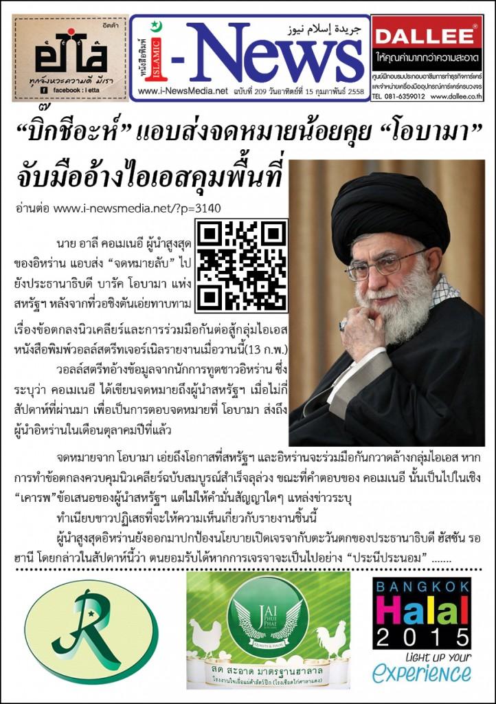 i-News Daily 58-02-15-209m