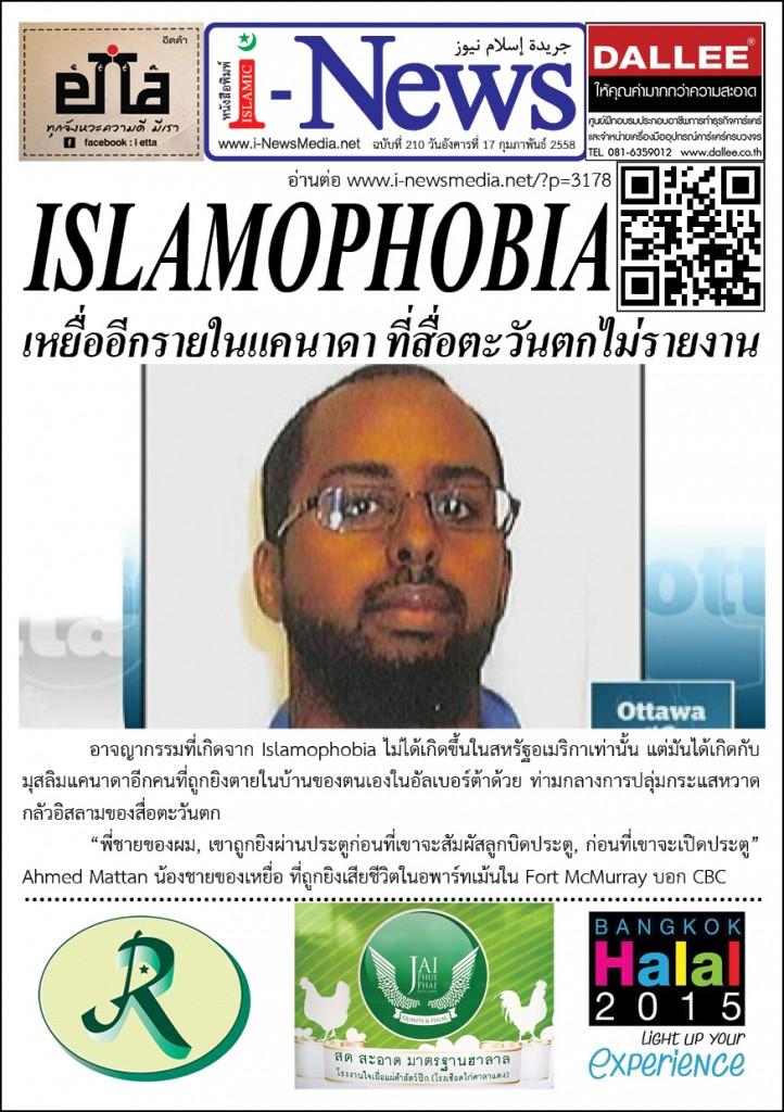 i-News Daily 58-02-17-210m
