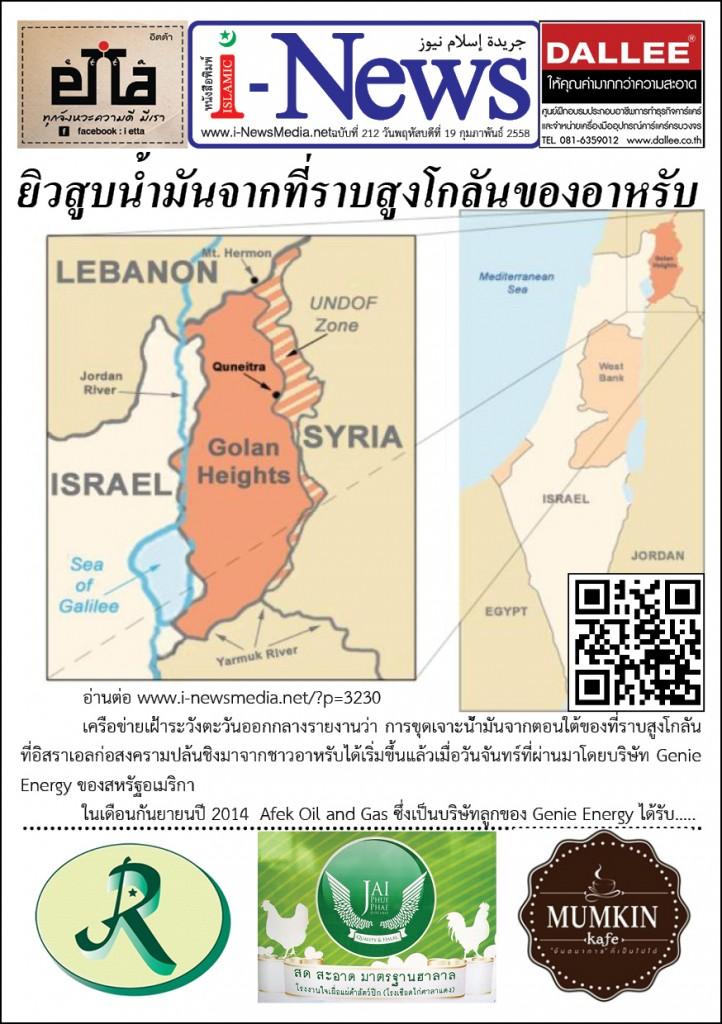 i-News Daily 58-02-19-212m
