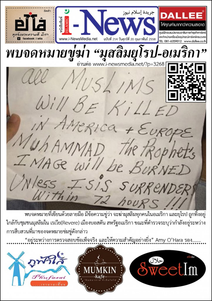 i-News Daily 58-02-20-214m
