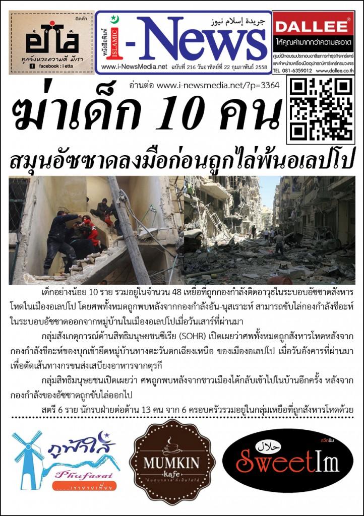 i-News Daily 58-02-22-216m