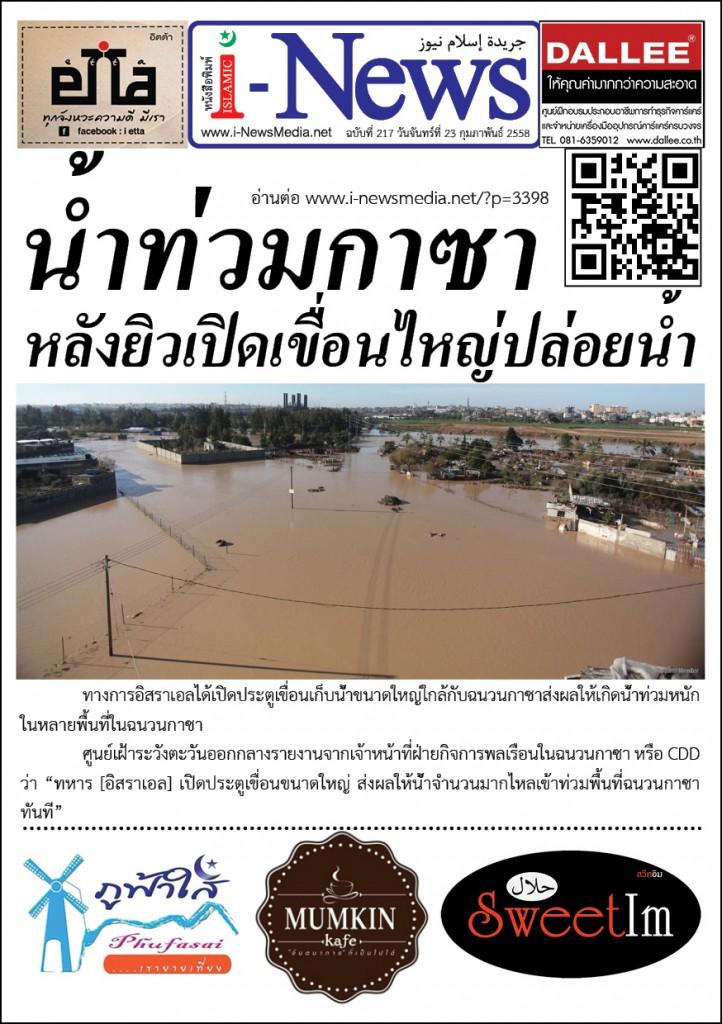 i-News Daily 58-02-23-217m