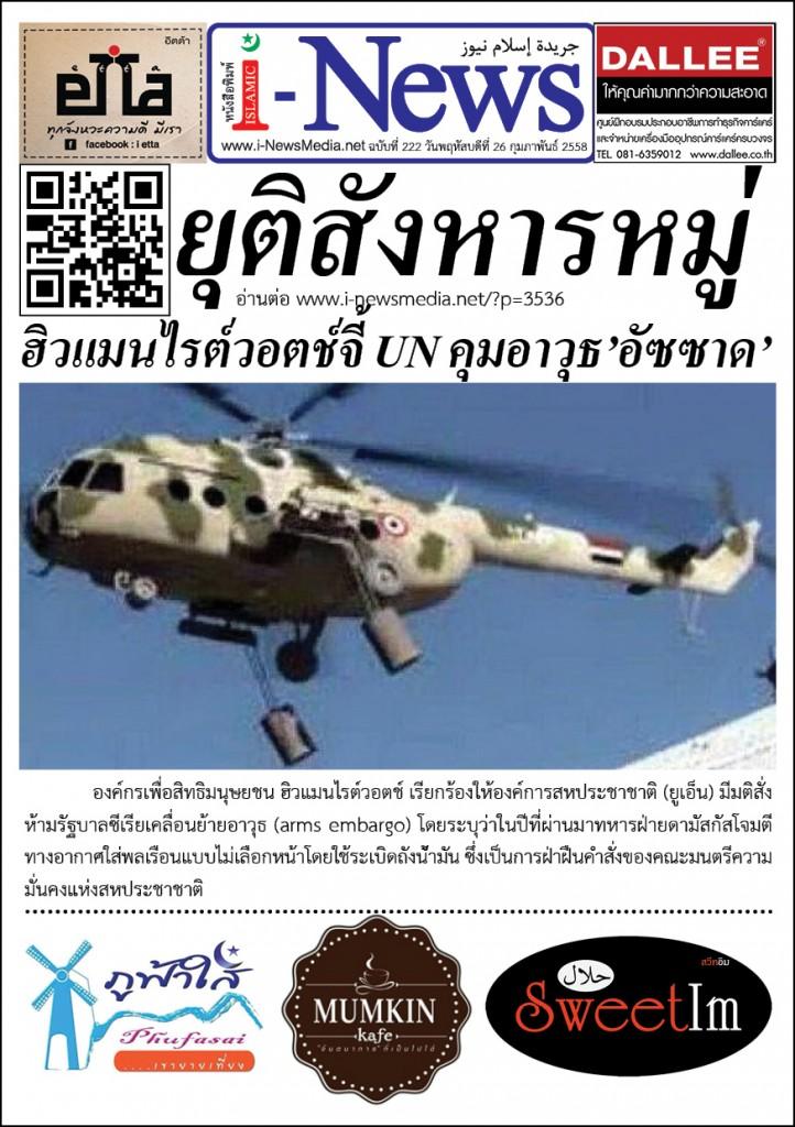 i-News Daily 58-02-26-222m