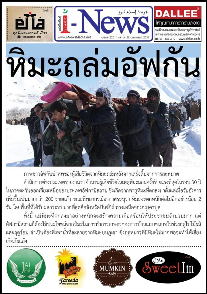 i-News Daily 58-02-28-225