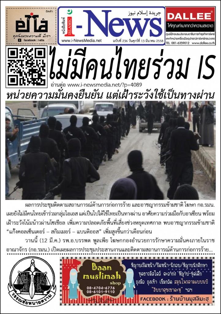 i-News Daily 58-03-13-236m