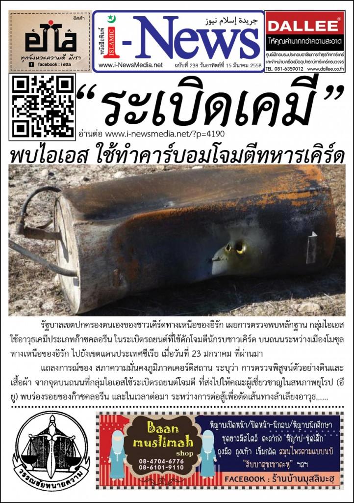 i-News Daily 58-03-15-238m