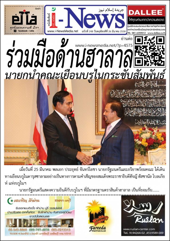 i-News Daily 58-03-26-248m