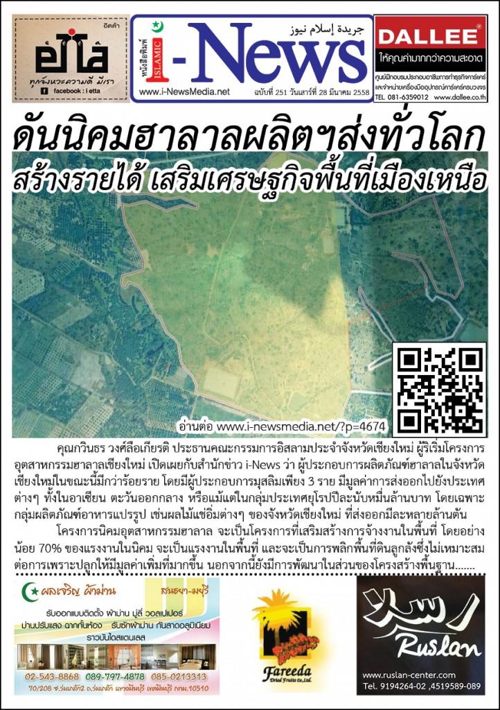 i-News Daily 58-03-28-251m