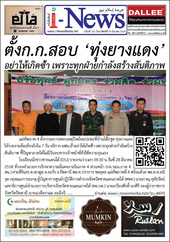 i-News Daily 58-03-29-252m