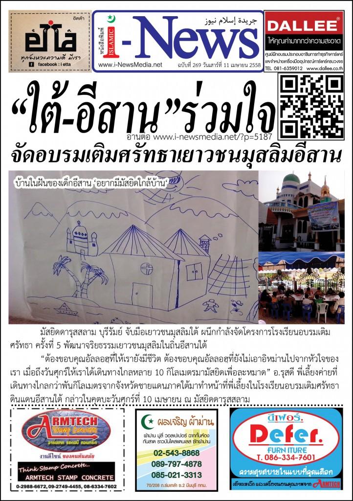 i-News Daily 58-04-11-269m