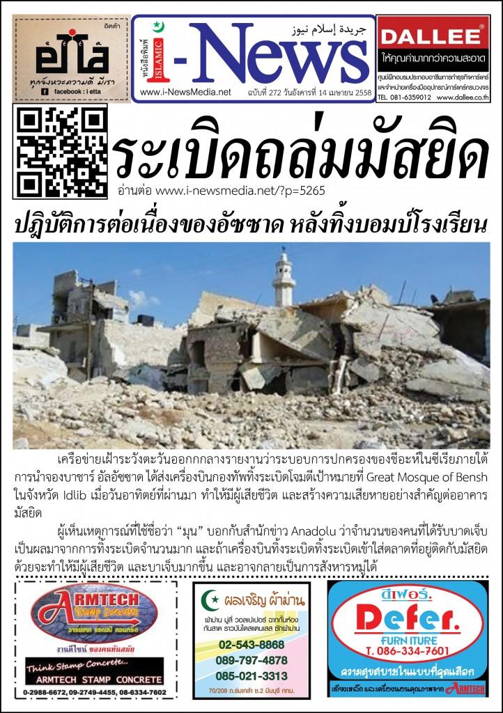 i-News Daily 58-04-14-272m