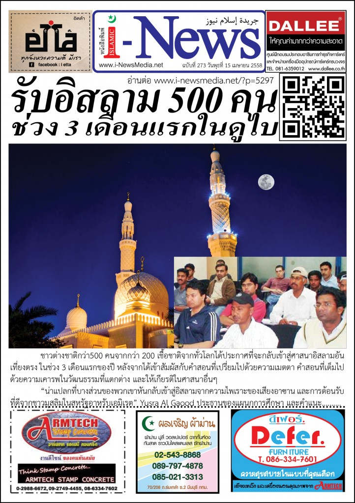 i-News Daily 58-04-15-273m