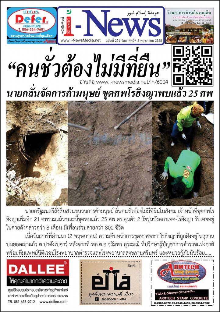 i-News Daily 58-05-03-291m