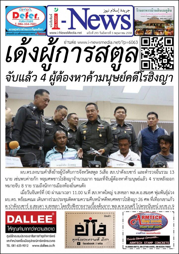 i-News Daily 58-05-05-293m