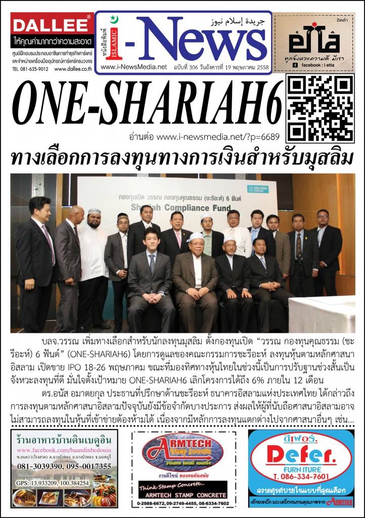 i-News Daily 58-05-19-306m