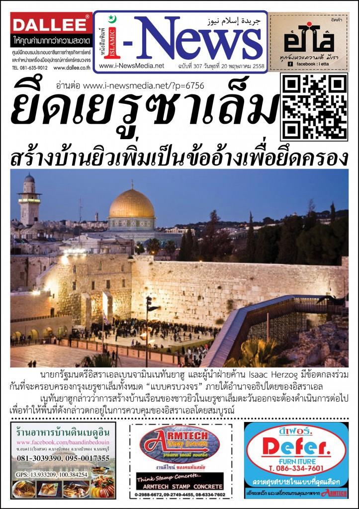 i-News Daily 58-05-20-307m