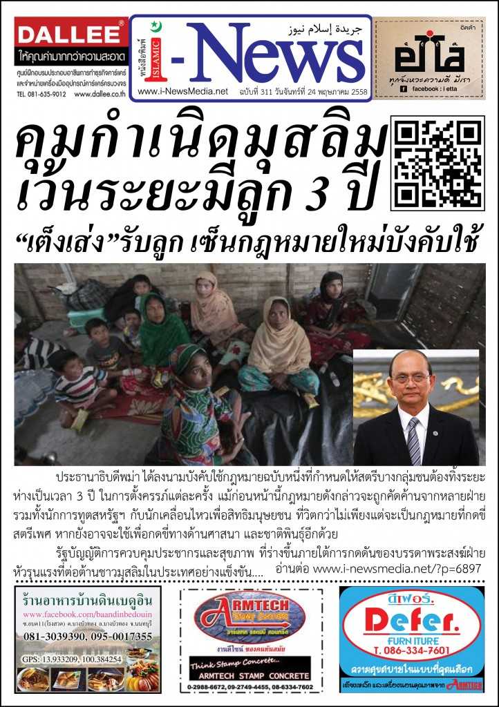 i-News Daily 58-05-24-311m