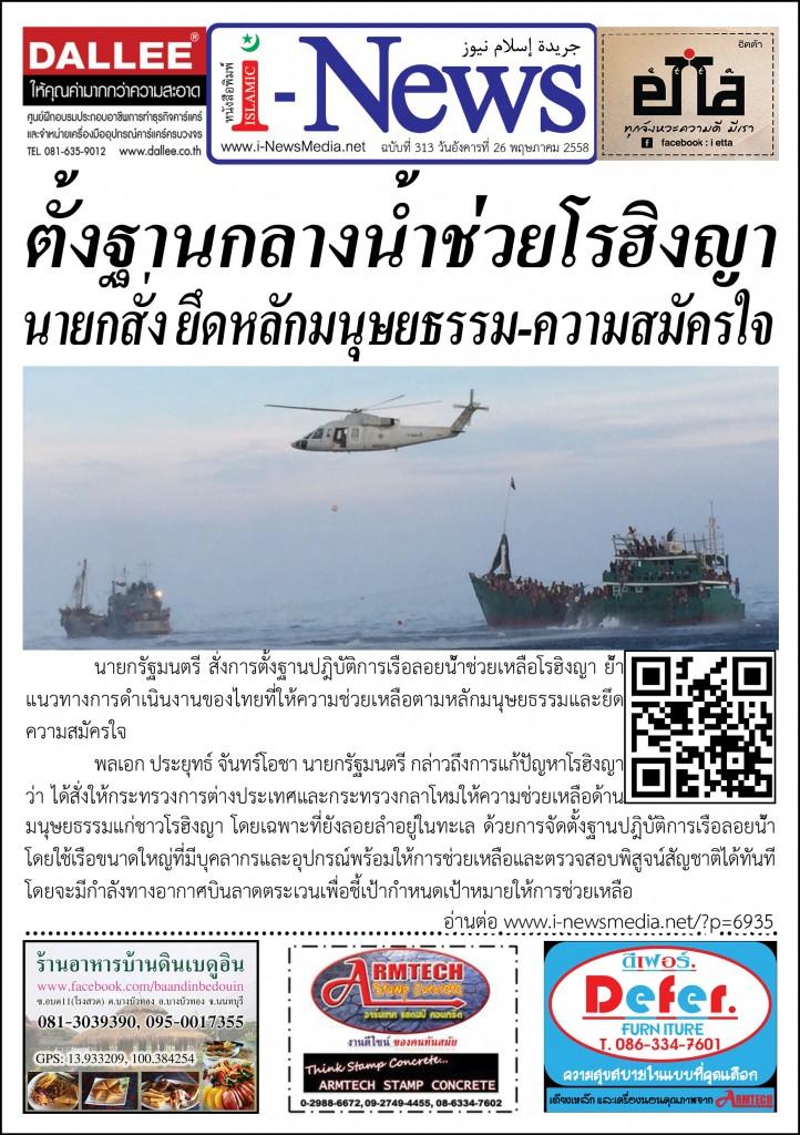 i-News Daily 58-05-26-313m